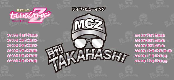 ライブ・ビューイング「月刊TAKAHASHI」  (okmusic UP's)