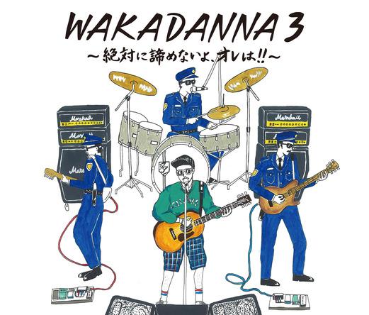 アルバム『WAKADANNA 3 ~絶対に諦めないよ、オレは!!~』 (okmusic UP's)