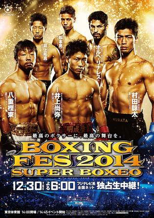 『<カスペ!>ボクシングフェス2014 SUPER BOXEO』 (okmusic UP\'s)
