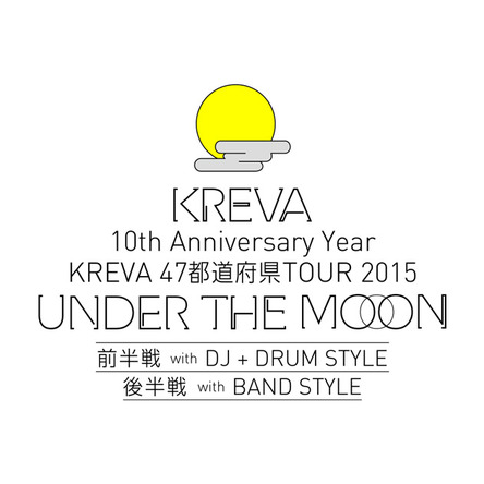KREVA 47都道府県 TOUR 2015「UNDER THE MOON」 (okmusic UP\'s)