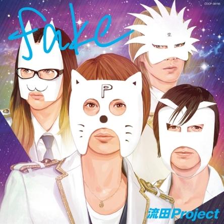「サイトウユウスケ」氏のイラストによる、流田Project『fake』通常盤ジャケット画像 (okmusic UP\'s)