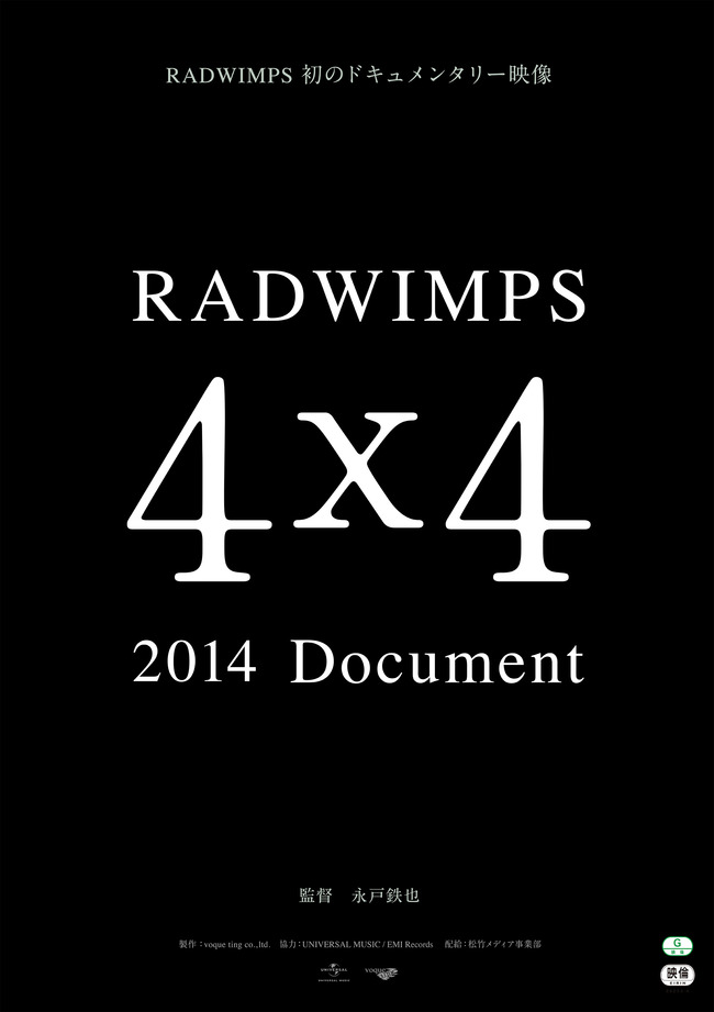 映画「RADWIMPS 2014 Document 4×4」