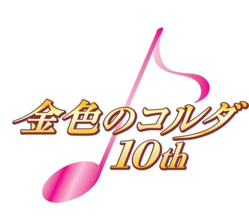 「金色のコルダ」10周年記念のニコ生放送が配信 (C)コーエーテクモゲームス All rights reserved.(okmusic UP\'s)