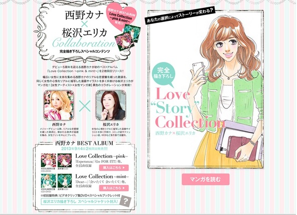 "「Love ""Story""Collection」 (okmusic UP\'s)"