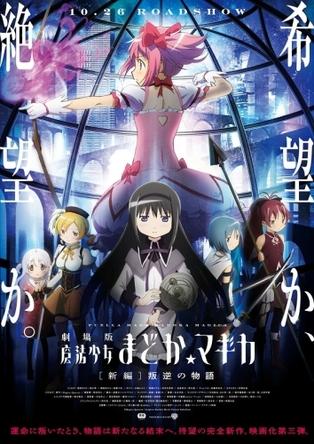 『劇場版 魔法少女まどか☆マギカ [新編]叛逆の物語』第二弾ポスター (C)Magica Quartet/Aniplex・Madoka Movie Project Rebellion(okmusic UP's)