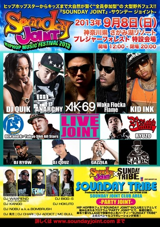 HIP HOP大型野外フェス『SOUNDAY JOINT』 (okmusic UP\'s)
