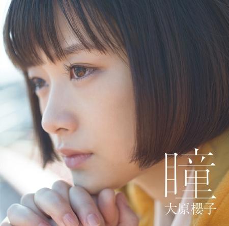 シングル「瞳」【初回限定盤】(CD+DVD) (okmusic UP's)