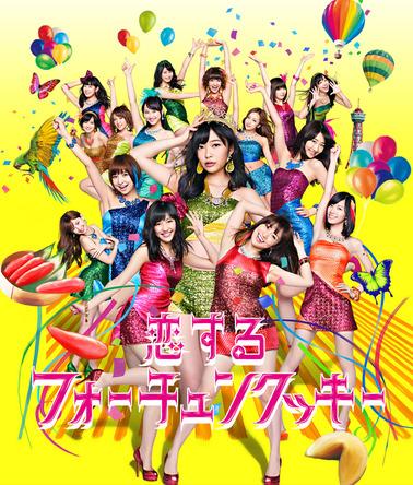 「恋するフォーチュンクッキー」AKB48  (okmusic UP\'s)