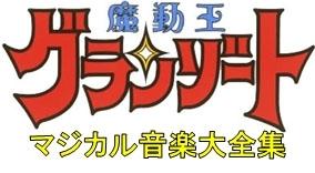 サンライズ制作のロボットアニメ「魔動王グランゾート」の25周年を記念した5枚組CD-BOXがリリースに (C)サンライズ・R