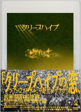 ライブDVD『クリープハイプの窓、ツアーファイナル、中野サンプラザ』 (okmusic UP\'s)