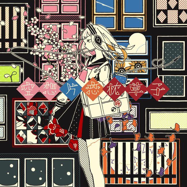 EP『空想片恋枕草子』【初回限定盤】(CD+DVD)