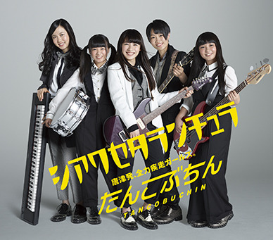 2ndシングル「シアワセタランチュラ」 (okmusic UP\'s)