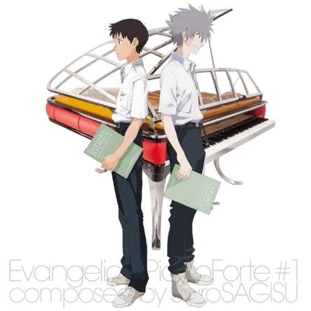 『EVANGELION Piano Forte 〜エヴァンゲリオン ピアノフォルテ〜』ジャケット画像 (C)カラー(okmusic UP\'s)