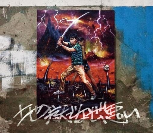 シングル「地獄でなぜ悪い」【初回限定盤】 (okmusic UP\'s)