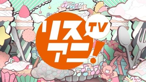 ClariSの新曲にあわせて番組ビジュアルイメージも一新される「リスアニ!TV 3rd Season」