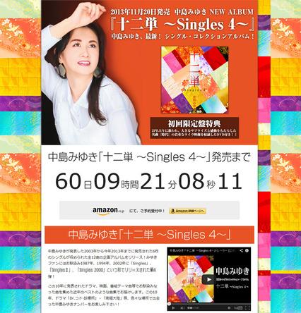 中島みゆき最新シングル・コレクション『十二単 〜Singles 4〜』 (okmusic UP\'s)