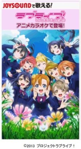 「ラブライブ!」のアニメカラオケが本日12月20日よりJOYSOUNDに登場 (C)2013 プロジェクトラブライブ!