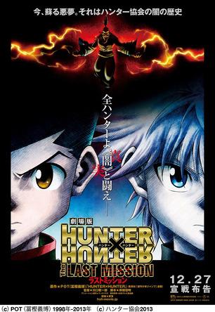 「劇場版 HUNTER×HUNTER—The LAST MISSION—」ティザーポスター (okmusic UP\'s)
