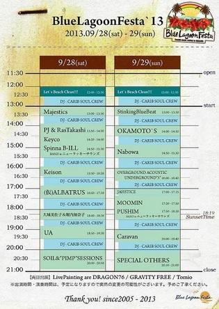 『BLUE LAGOON FESTA \'13』タイムテーブル (okmusic UP\'s)