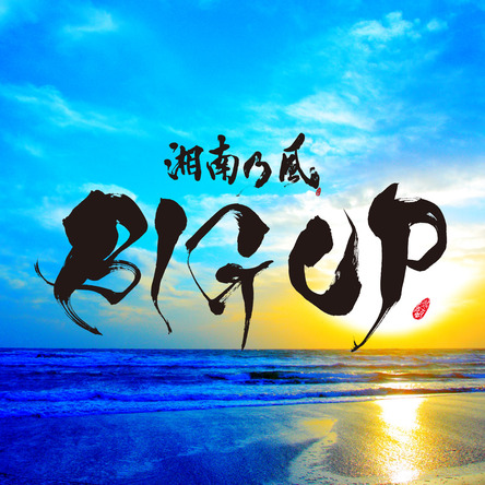 配信シングル「BIG UP」 (okmusic UP\'s)
