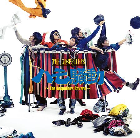 アルバム『ハモ騒動〜The Gospellers Covers〜』 (okmusic UP\'s)