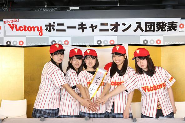 「がんばれ!Victory」入団発表記者会見 (okmusic UP's)