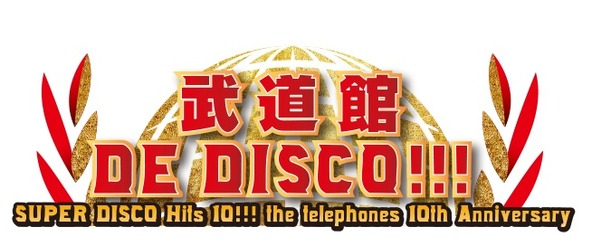 「武道館 DE DISCO!!! ~SUPER DISCO Hits 10!!! the telephones 10th Anniversary~」ロゴ (okmusic UP's)