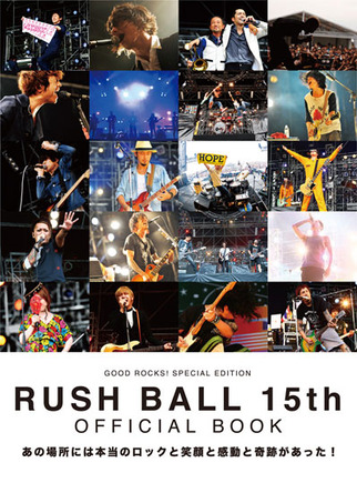 GOOD ROCKS! SPECIAL EDITION RUSH BALL 15th OFFICIAL BOOK (okmusic UP\'s)