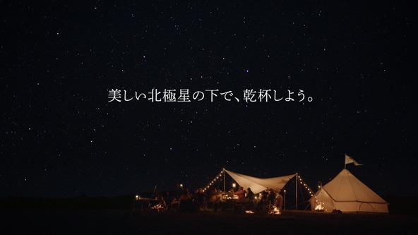サッポロビール企業CM 「美しい北極星の下 で、乾杯しよう」篇 (okmusic UP's)
