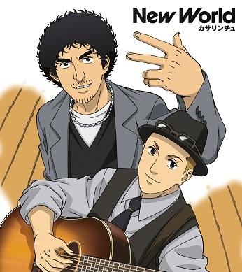 シングル「New World」【期間生産限定盤】 (c)小山宙哉・講談社/読売テレビ・A-1 Pictures(okmusic UP\'s)