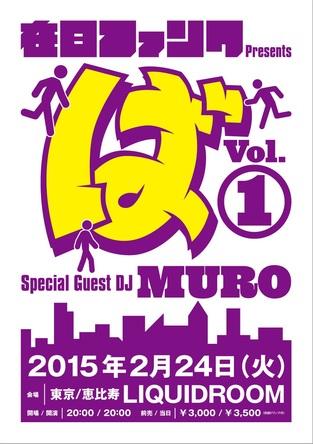 在日ファンク presents「ば 」vol.1 (okmusic UP's)
