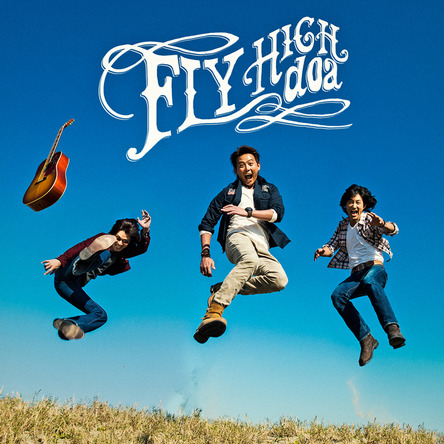 アルバム『FLY HIGH』 (okmusic UP's)