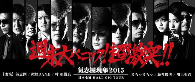 氣志團現象2015 日本全國HALL GIG TOUR「週末大パニック!超激突!!」