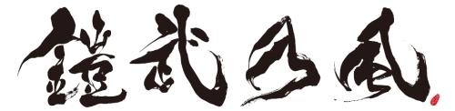 鎧武乃風 (okmusic UP\'s)