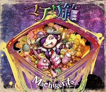 マチゲリータ『マチゲ箱』初回限定盤ジャケット画像 (C)Machigerita(okmusic UP\'s)