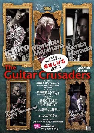 『The Guitar Crusaders~2014~』 (okmusic UP\'s)