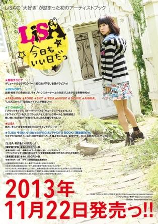 11月22日に発売されるLiSA初のアーティストブック「LiSA 今日もいい日だっ」 (okmusic UP\'s)