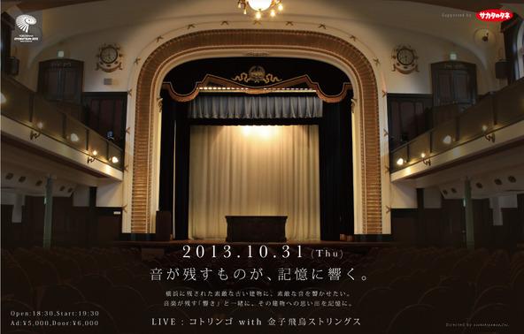 「古い建物の響き at 横浜市開港記念会館」 (okmusic UP\'s)