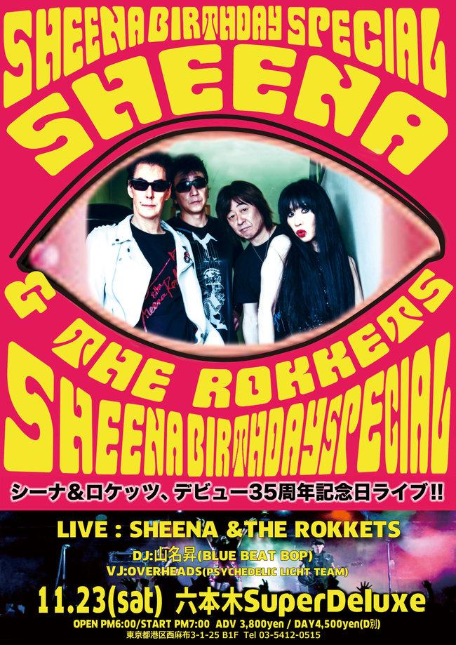 シーナ&ロケッツ デビュー35周年記念日ライヴ「SHEENA BIRTHDAY SPECIAL」