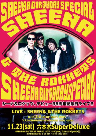 シーナ&ロケッツ デビュー35周年記念日ライヴ「SHEENA BIRTHDAY SPECIAL」 (okmusic UP\'s)