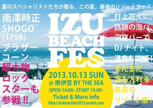 IZU BEACH FES 2013 (okmusic UP\'s)
