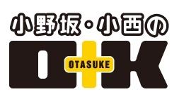 3企画合同イベント開催となる『小野坂・小西のO+K』 (C)フロンティアワークス(okmusic UP\'s)