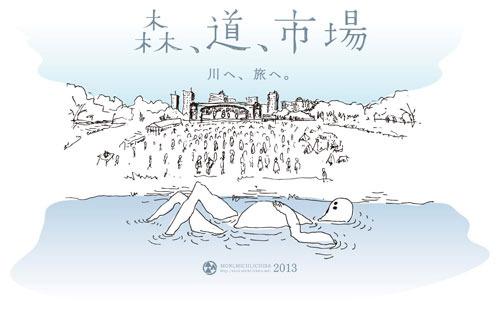 『森、道、市場 〜川へ 旅へ〜2013』ロゴ (okmusic UP\'s)