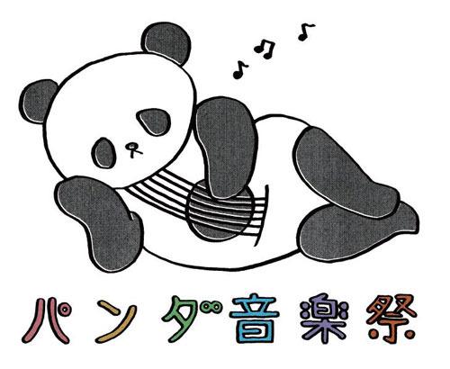 『パンダ音楽祭』ロゴ (okmusic UP\'s)