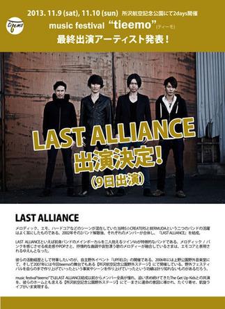 """music festiva""""tieemo""""に出演が決定したLAST ALLIANCE (okmusic UP\'s)"""