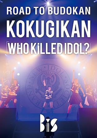 DVD『ROAD TO BUDOKAN KOKUGIKAN  「WHO KiLLED IDOL?」』 (okmusic UP\'s)