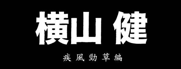 『横山健 -疾風勁草編-』 (okmusic UP\'s)