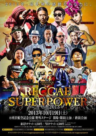『REGGAE SUPER POWER -キセキ2013-』フライヤー (okmusic UP\'s)