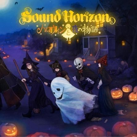 オリコン週間3位を獲得したSound Horizon「ハロウィンと夜の物語」初回限定盤ジャケット (okmusic UP\'s)
