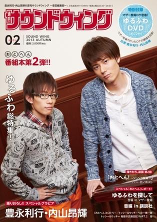 「読切☆週刊サウンドウィング02 2013 AUTUMN」書影 (okmusic UP\'s)